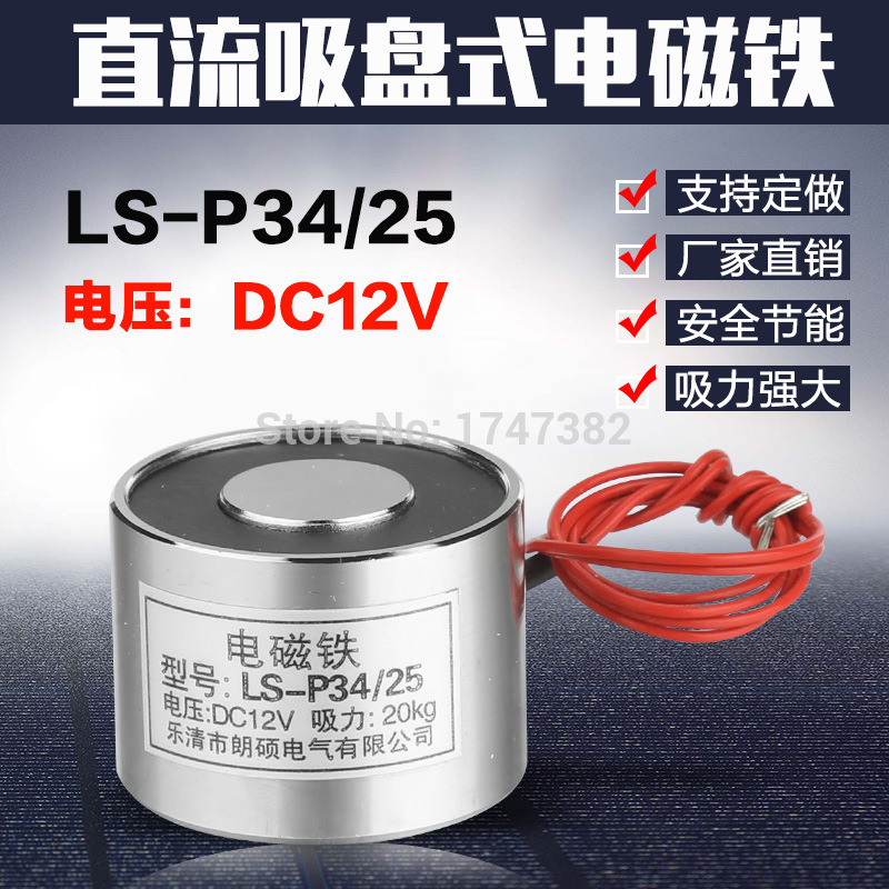 P34/25 Holding Electric Magnet Lifting 20KG Solenoid Holding Solenoid Electromagnet DC 12V 24V 5 6lbs dc 12v holding electromagnet lift solenoid