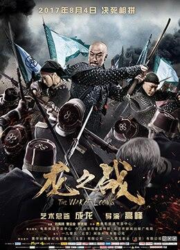 《龙之战》2017年中国大陆动作,历史,战争电影在线观看