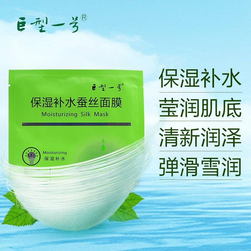 4Pcs/Set Skin Care Plant Facial Mask Moisturizing Loofah water Wrapped Mask Aloe Vera Hyaluronic Acid Face Mask Face Care X07