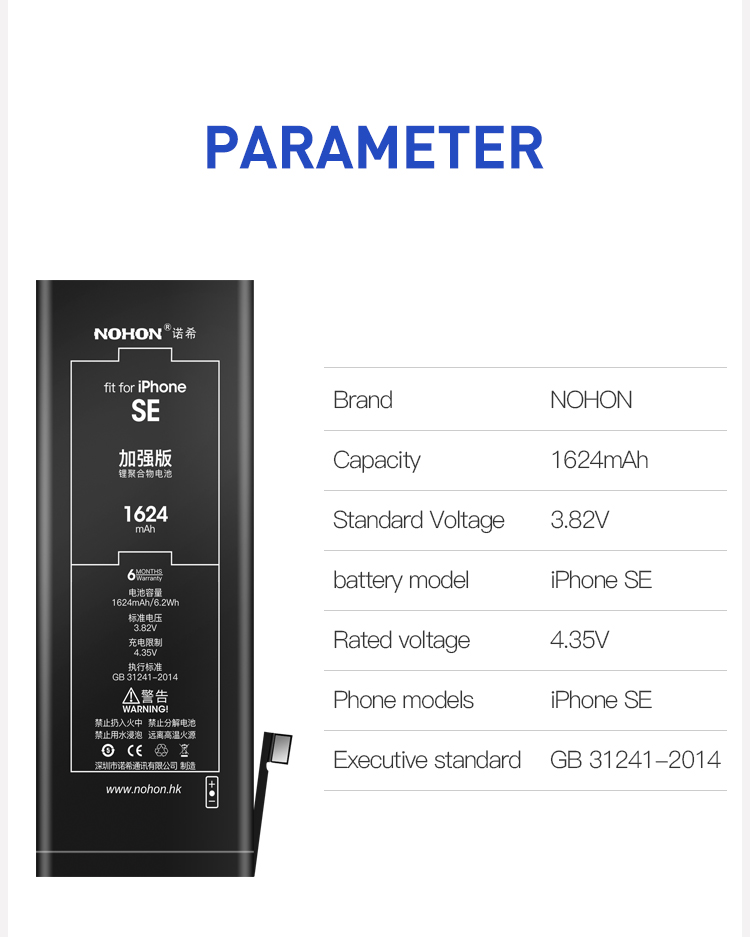 Battery For iPhone SE (11)