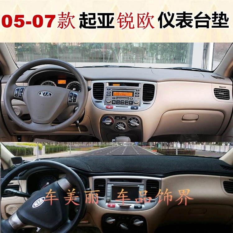 Для KIA Новый Гордость Sephia Спорт Rio5 2005 2006 2007 2008 2009 2010 2011 dashmats автомобиль-Стайлинг Аксессуары Приборной Панели крышка