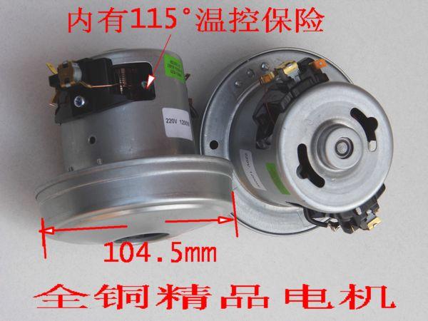 Copper of beauty vacuum cleaner motor 1200w qw12t-606 qw12t-608 qw12t-607 new copper blower hcx110 p vacuum cleaner motor lt 1090c h vacuum cleaner parts