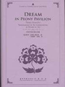 Classical Chinese Poetry and Prose - Dream in Peony Pavilion =chinese and english bilingual book susana wald spanish for dummies