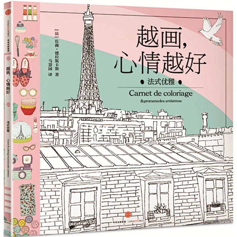 PARIS SECRET Of French Elegance Fashion Adult Coloring Book For Adults Children Relieve Stress Painting Drawing Colouring Books