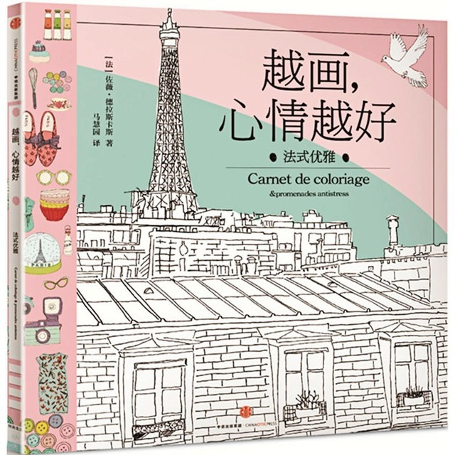 PARIS SECRET Of French Elegance Fashion Adult Coloring Book For Adults Children Relieve Stress Painting Drawing
