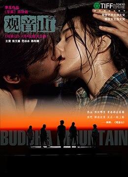 《观音山》2010年中国大陆剧情,爱情电影在线观看