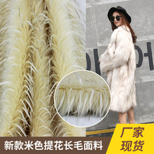 Faux fur beige jacquard plush fashion fabric