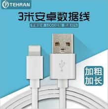 free delivery wholesales  for Andrews V8 knowledge cable  normal daring three meters lengthy cost line usb cable