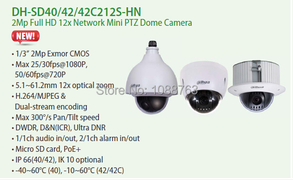 DAHUA 2Mp Full HD 12x PTZ Dome Camera Waterproof IP66 IP PTZ Dome Camera without logo SD42212S-HN
