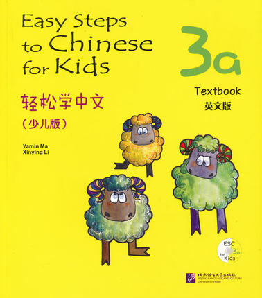 Easy Step To Chinese Textbook For Kids ( 3a ) Books In English.Educational Pictures With Stories For Children To Study Chinese: