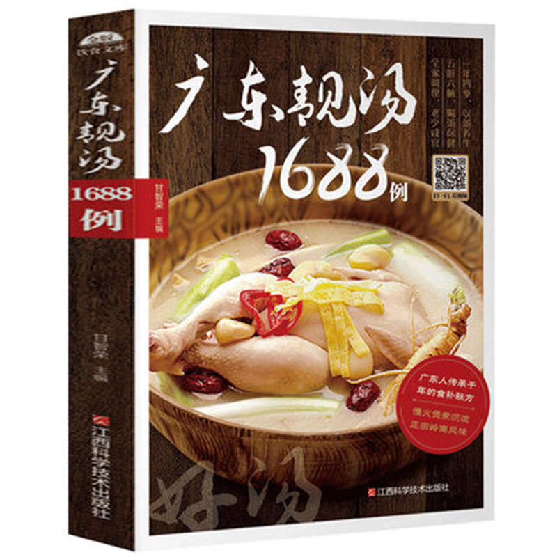 1688 Cases Of Soup Books Daquan Health Soup Health Soup Recipes Guangdong Soup Books Recipes Wide-style Recipes