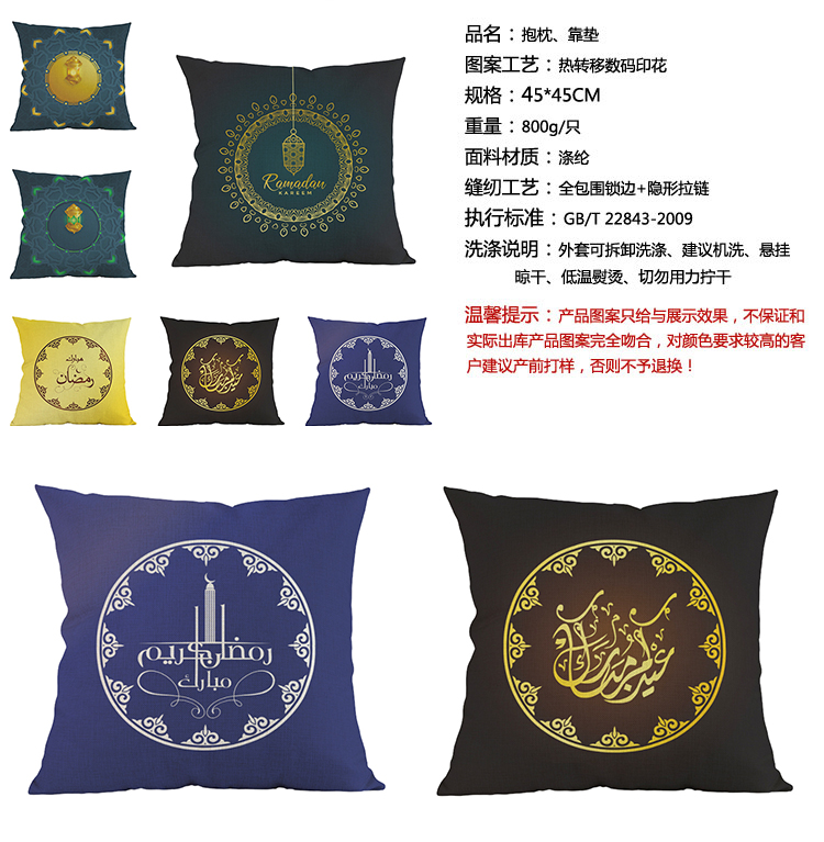 Islamic Muslim pillow cushion cover Eid al-Fitr geometric Pattern decorative pillows covers cojines decorativos para sof pillow