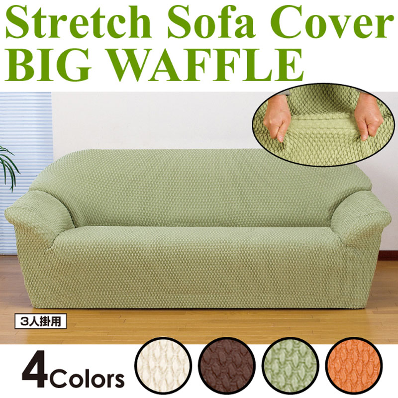 Stretch Sofa Armrest Sets Slipcover Fashion Couch Cover Green Brown Orange Charcoal