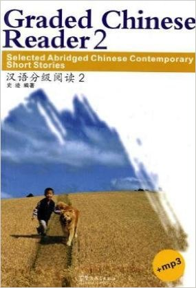 Graded Chinese Reader 2 (with 1 MP3 CD) (Chinese Edition) Selected Abridged Chinese Contemporary Short Stories
