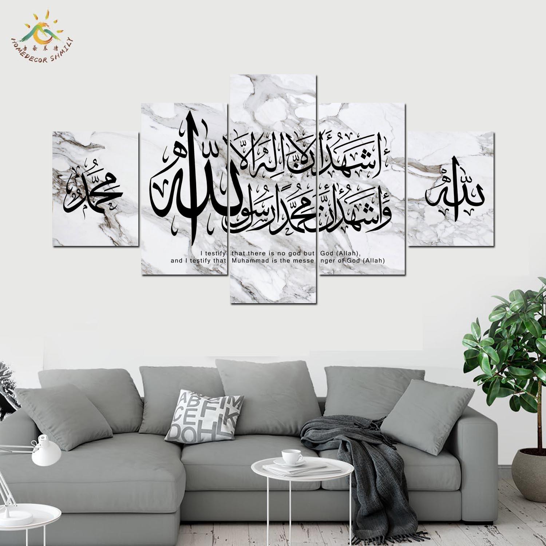 дешево!  Исламский Шахада с Аллахом Мухаммедом на мраморе Плакаты и гравюры Холст для живописи Wall Art Print Лучший!