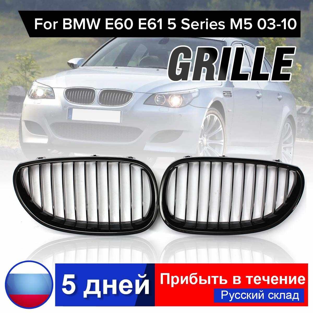 2Pcs Gloss Hitam Depan Sport Lebar Ginjal Grille Grill untuk BMW E60 E61 5 Series M5 2003-2010