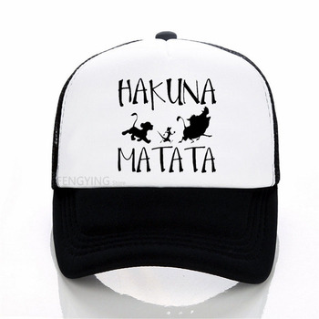 HAKUNA MATATA Lion King Trucker Caps Funny Hat Cap Men Hakuna Matata Baseball Cool Summer Mesh Net for