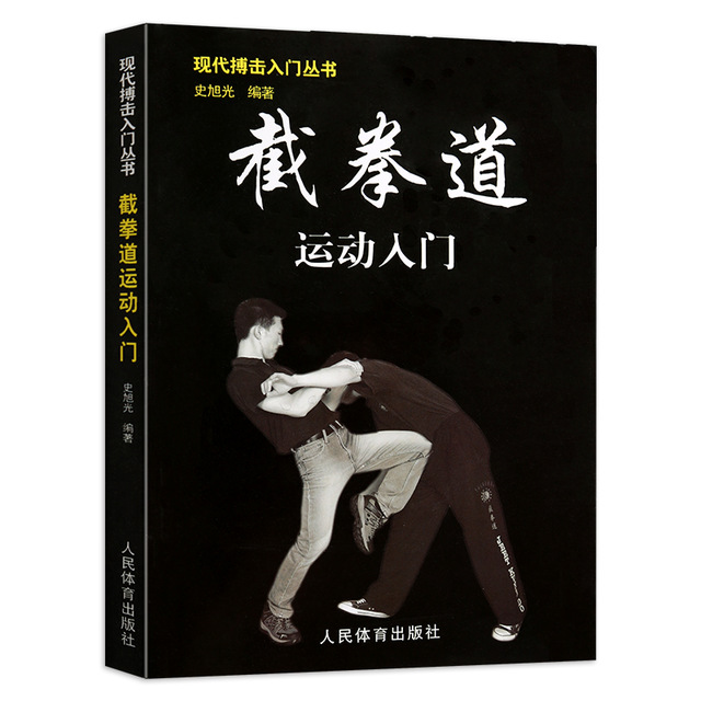New Hot Bruce Lee Jeet Kune Do Book :Martial Arts Fighting Techniques And Introduction To Sports Improve Skills