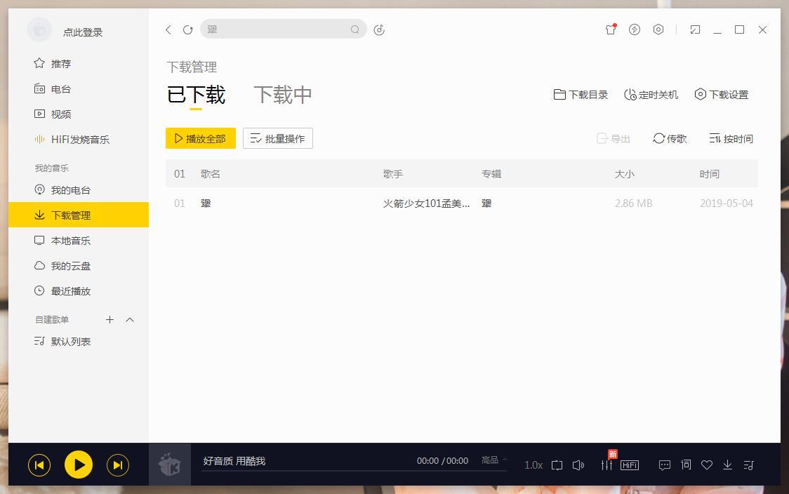 PC酷我音乐v9.0.4.0豪华破解版