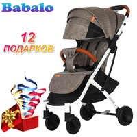 Babalo (YOYA PLUS 3 YOYA + 2019) nuevo estilo cochecito de bebé luz plegable paraguas coche puede sentarse cochecito de bebé
