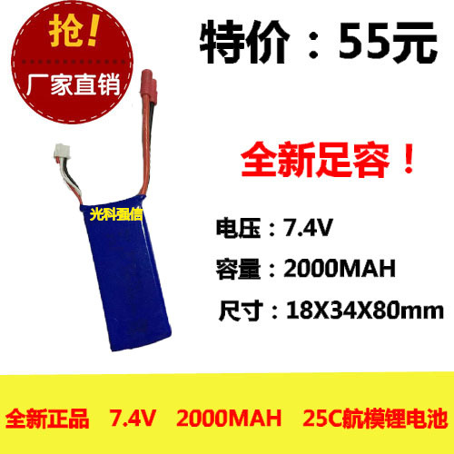 Genuine original lithium rechargeable battery 2000MAH 7.4V circuit board equipment with plug. Rechargeable Li-ion Cell in 528095 7 4v with 5000 ma lithium polymer battery protection board gps mobile dvd microphone rechargeable li ion cell