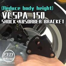 후방 충격 흡수기는 piaggio vespa primavera sprint 150 용 바디 높이 브래킷을 줄입니다.