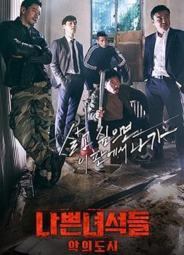 《坏家伙们2》2017年韩国动作,犯罪,悬疑电视剧在线观看