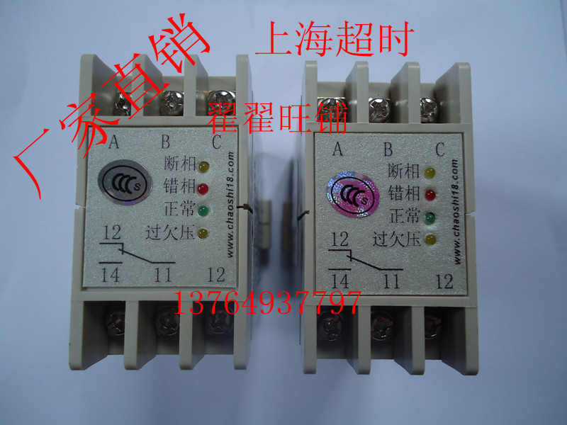 Shanghai overtime three-phase AC protection relay, three-phase power protection ABJ1-14WAX overcurrent protection three phase