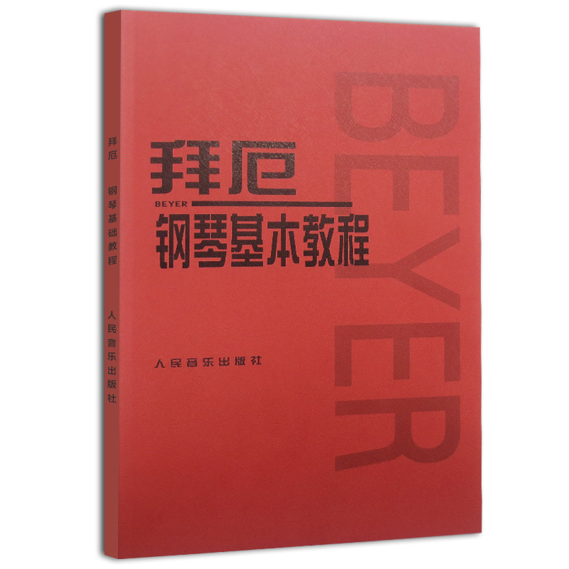 Chinese authentic music book :Beye piano basic tutorial piano training book /The Elementary Piano Course by Beyer
