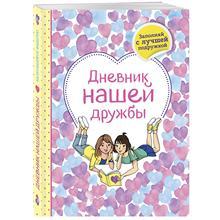 Дневник нашей дружбы (978-5-04-092366-3, 128 стр., 6+)