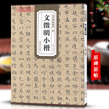 Chinese Calligraphy Copybook Of Stone Inscription Rubbing,Brush Writing Book Wen Zheng Ming Xiao Kai Character 71pages 21*29.5cm