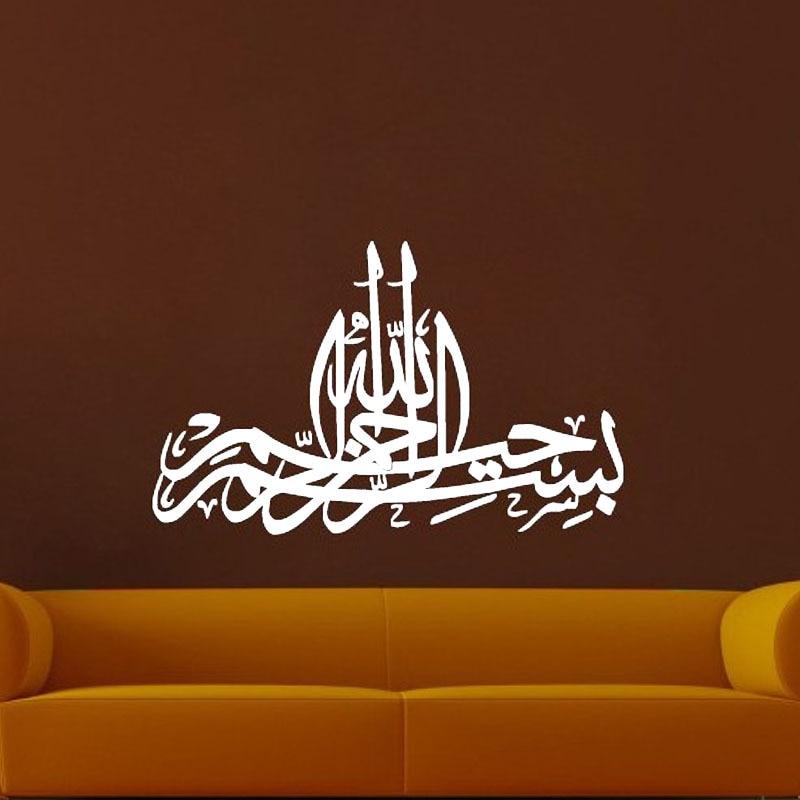 Новое Поступление Винил Исламской Стикер Котировки Гостиная Водонепроницаемый Украшения Дома