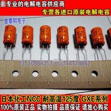 30 ШТ. Япония электролитические конденсаторы 50 V47UF 8X12 NIPPON GXE высокая температура 125 градусов бесплатная доставка