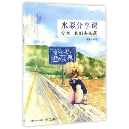 купить Chinese Watercolor Lovely Dog And Landscape Painting Art Book по цене 1861.77 рублей