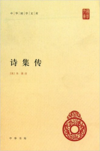 Anthology / Shi Ji Zhuan- Traditional Chinese Culture Library Book