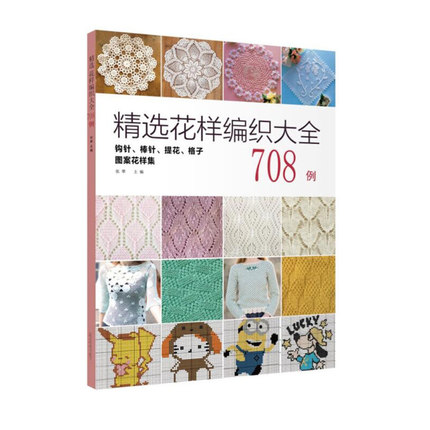 708 Knitting Patterns book written by zhang cui Needle Crochet weaving Book the wind of the classic nordic pattern weaving workshop needle crochet knitting techniques book