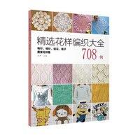 708 Knitting Patterns Book Written By Zhang Cui Needle Crochet Weaving Book