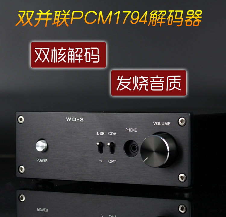WD-3 Dual PCM1794 DAC Audio Decoder AK4118 Bluetooth Coaxial Fiber Optic USB Headphone Amplifier 2018 tda7492 bluetooth amplifier fiber optic coaxial usb dac decoding amplifier 50w 50w hifi amplifier