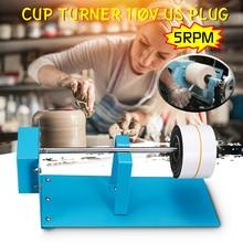 5 оборотов в минуту, регулируемая кружка, кружка, Спиннер, стакан, чашка для приготовления пены, сделай сам, 110 В, керамика и керамика, инструменты для окрашивания