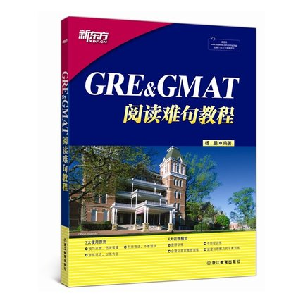 Teaching Course on Difficult Sentences in GRE & GMAT Reading Chinese Textbook 新东方 gmat阅读精解