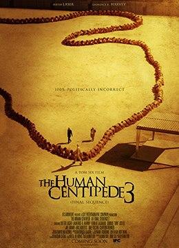 《人体蜈蚣3》2015年美国恐怖,科幻电影在线观看