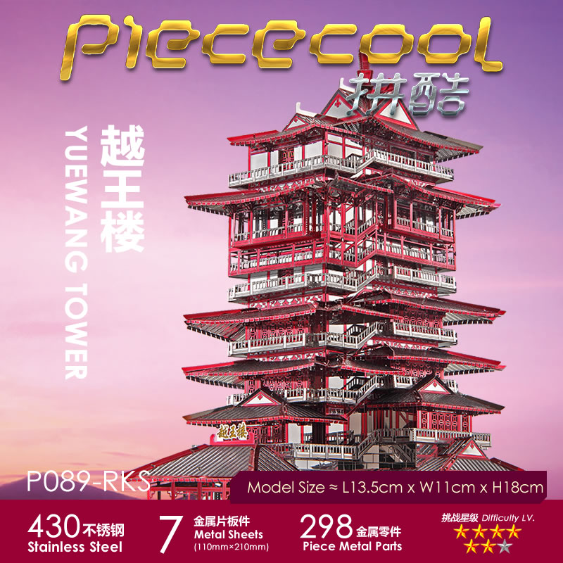 Piececool Yuewang Tower 298 Pcs Metal Parts 3D Puzzle Metal Assembly Model Chinese Classical Architecture 7 Sheets P089-RKS gold kinkaku ji puzzle japanese architecture 3d diy assembly model stainless steel metal brass 2 3 sheets sydney opera house