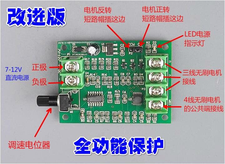 [DC brushless motor drive board speed plate drive hard drive motor controller 7V-12V