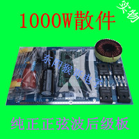 DIY 1000W Pure Sine Wave Inverter After The Plate Modified Wave Inverter To Pure Sine Wave