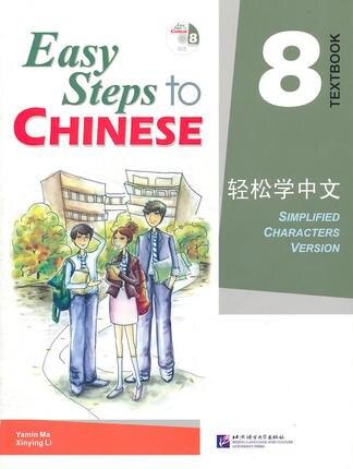 Китайский обучения простых шагов к китайской 8 (учебник) книга для детей дети изучают китайский книги с 1 CD (китайский и английский)
