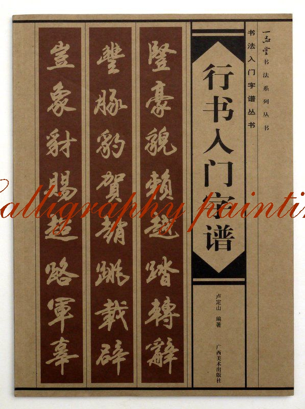 Tinta Livro Caligrafia Chinesa Ouyang