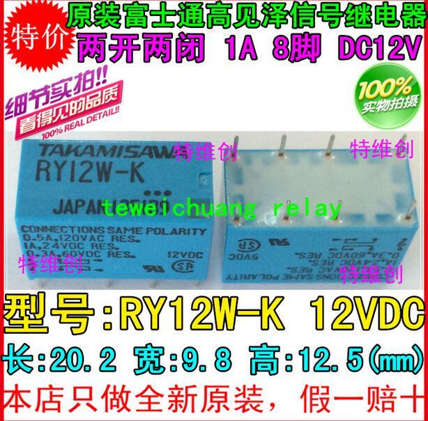 Original Fujitsu Takami TAKAMISAWA signal relay RY12W-K 12VDC  8PIN  1A