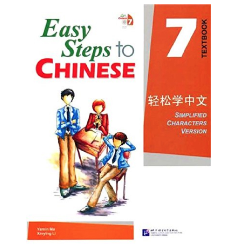 Easy Steps To Chinese Vol. 7 Textbook(1MP3) English /German/F/Traditional Chinese Version easy steps to chinese for kids 3a textbook w cd