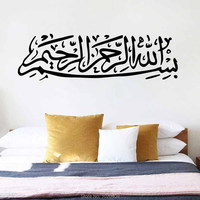 Z547 Muslim Words High Quality Carved Not Print Wall Decor Decals Home Door Islamic Stickers Art