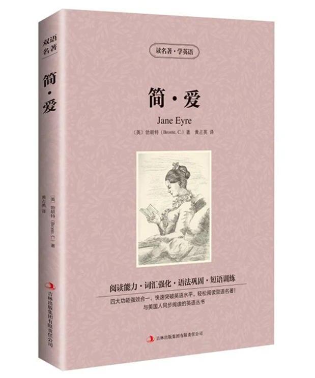 World Famous Book Novel : Jian Ai Very Useful Bilingual Chinese And English Fiction